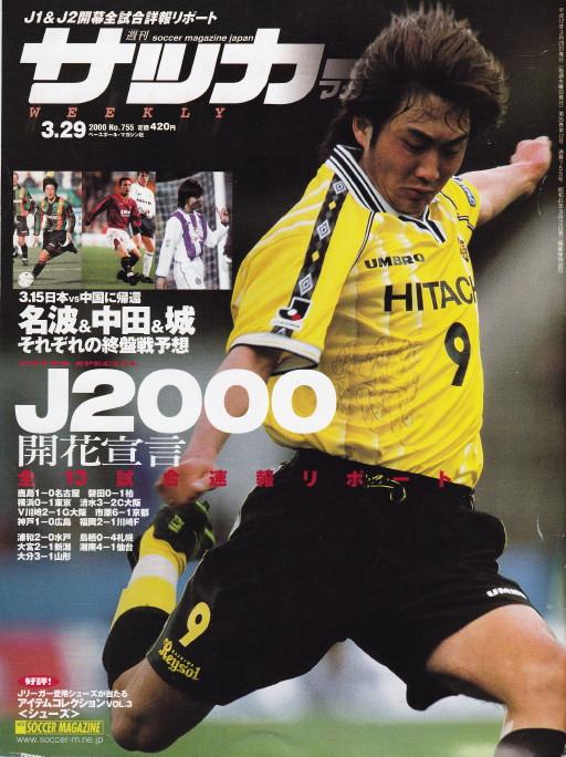 Kashiwa-Reysol-00-home-kit-yellow-black-yellow-soccer-magazine.jpg